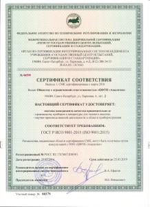 РОСС RU.13СМ43.К00301 СМК ООО ЦФТИ Аналитик