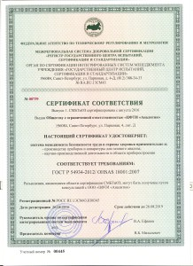 ross-ru-13sm43-k00345-smbtioz-ooo-tsfti-analitik