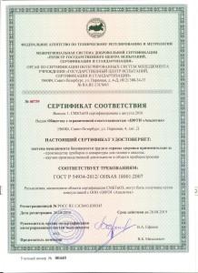 РОСС RU.13СМ43.К00345 СМБТиОЗ ООО ЦФТИ Аналитик