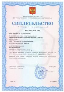Св-во СИ Гранат-М