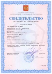 Св-во госреестр СИ Аналитик 001