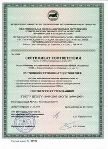 Сертификат ИСО 16949