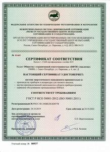 Сертификат ИСО 50001